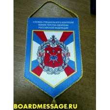 Вымпел с эмблемой Службы специального контроля Министерства обороны России