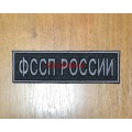Нагрудная нашивка ФССП России нового образца
