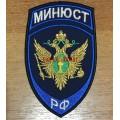 Нарукавный шеврон Минюст РФ