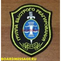 Шеврон ГБР ФССП с липучкой