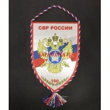 Вымпел 100 лет СВР России