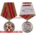 Медаль 70 лет Победы в ВОВ