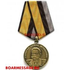 Медаль Министерства обороны Генерал армии Штеменко