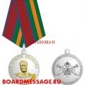 Медаль Росгвардии Генерал армии Яковлев