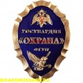 Нагрудный знак Росгвардии ФГУП Охрана сова