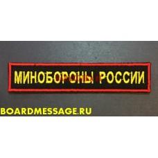 Нашивка на грудь Минобороны России для формы Суворовских ВУ