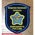 Нашивка на рукав Ведомственная охрана Минэнерго России