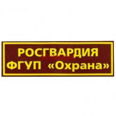 Нашивка на спину Росгвардия ФГУП Охрана краповый фон