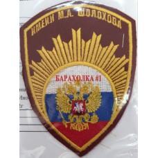 Шеврон МПКУ имени М.А. Шолохова войск национальной гвардии
