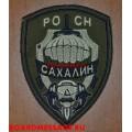Шеврон РОСН УФСБ России по Сахалинской области