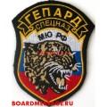 Шеврон спецназа Министерства юстиции России Гепард