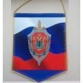Вымпел с эмблемой УФСБ России по Южному военному округу