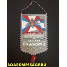 Вымпел СЗИ Министерства обороны России