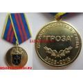 Медаль 10 лет Оперативно-боевой группе Гроза ФСО