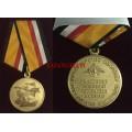 Медаль МО РФ Участнику военной операции в Сирии