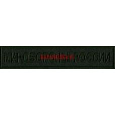 Нашивка на грудь Минобороны России полевая