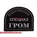 Нашивка на рукав Гром спецназ ФСКН России