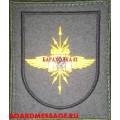 Шеврон 60 бригады управления 1 танковой армии ЗВО