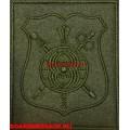 Шеврон 8 Управления Генштаба приказ 300 полевой