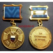 Медаль ФСО России За отличие в труде