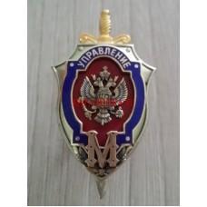 Нагрудный знак Управление М ФСБ России