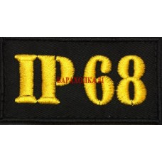 Патч IP 68 с липучкой