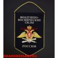 Вымпел Воздушно-космические силы России