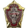 Нагрудный знак МВД Отличник милиции