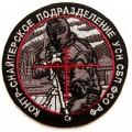 Нашивка контр-снайперское подразделение УСН СБП ФСО РФ