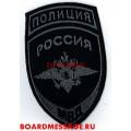 Шеврон сотрудников МВД России полиция для специальной или полевой формы