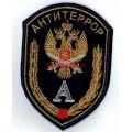 Шеврон сотрудников ГСН Альфа ФСБ РФ для парадной формы