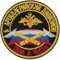 Нашивка на рукав 6 артиллерийский дивизион