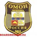 Шеврон сотрудников ОМОН УМВД России по Волгоградской области