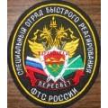 Шеврон СОБР Пересвет ФТС России