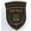 Нарукавный знак сотрудников СОБР Рысь Национальной гвардии России