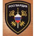 Шеврон сотрудников вневедомственной охраны Росгвардии
