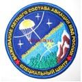 Нашивка Специальный центр выживания летного состава авиации МВД России