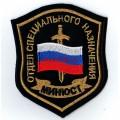 Нарукавный знак сотрудников ОСН Минюста России