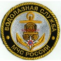Шеврон Водолазная служба МЧС России