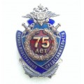 Нагрудный знак 75 лет полку полиции по охране дипломатических представительств и консульств иностранных государств