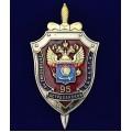 Нагрудный знак 95 лет УФСБ России по Астраханской области