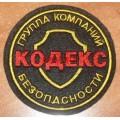 Нашивка на рукав Группа компаний безопасности Кодекс