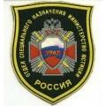 Шеврон ОСН Урал Министерства юстиции России