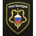 Шеврон воиские части Росгвардии по охране ВГО и СГ с липучкой