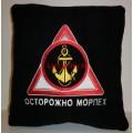 Подушка сувенирная Осторожно морпех