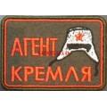 Патч Агент кремля