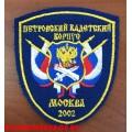 Нашивка на рукав Петровский кадетский корпус