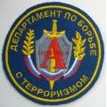 Шеврон Департамент по борьбе с терроризмом
