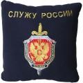 Подушка с эмблемой ФСБ России