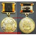 Юбилейная медаль 95 лет Службе ЗГТ ВС РФ